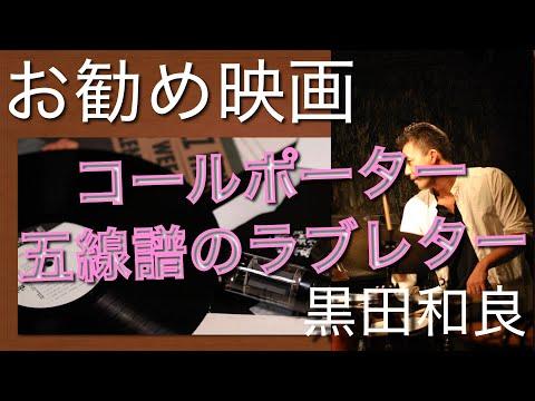 【お勧め映画】 五線譜のラブレター コールポーター伝記映画 ジャズの歴史 Recommend movie of Cole Porter. Jazz History