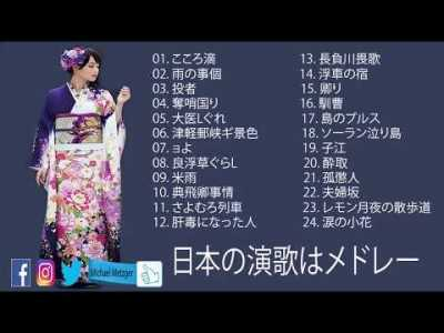 Japanese Enka Songs ♪♪ 日本の演歌はメドレー ♪♪ 日本演歌 の名曲 メドレー