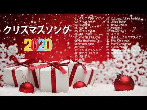 クリスマスソング 2020 🎄 人気 クリスマスソング 定番 名曲 最新 冬のX'masメドレー BGM