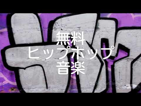 『フリーBGM:Rap Beat』フリー穏やかなヒップホップBGM素材 (音楽 ダウンロード 無料)