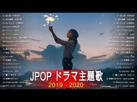 ドラマ主題歌 2019 2020 最新 挿入歌 邦楽 メドレー ♥♥♥ 名曲J POPメドレー 日本の最高の歌メドレー