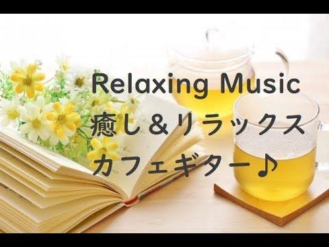 心落ち着く朝カフェ音楽・ギターで奏でる癒しのBGM・ヒーリング効果が期待できる周波数&ボサノバ&ジャズ風(Relaxing Cafe Style Music)