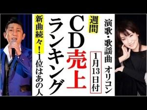 演歌CD売上オリコンランキング新曲が続々登場しTOPは誰?福田こうへいや市川由紀乃、氷川きよしや純烈など