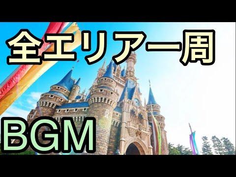 【新】BGMで巡る東京ディズニーランド (左周り)