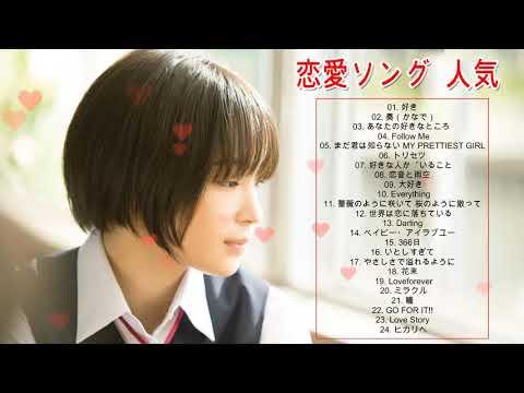 恋愛ソング 人気 ♥️ 恋愛ソング ラブソング 名曲 メドレー ♥️ ラブソング 恋愛ソング J POP 邦楽 メドレー Vol.03