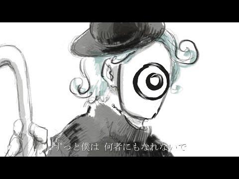 ドラマツルギー – Eve  MV