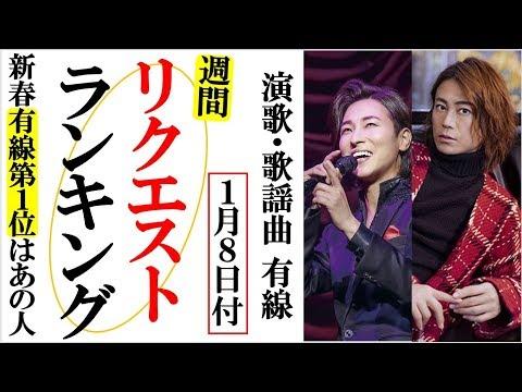 演歌有線週間リクエストランキング新春最初の第一位はあの人!氷川きよしや山内惠介、竹島宏に松尾雄史など