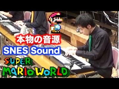 スーパーマリオワールドメドレーをスーファミ実機音源で合奏してみた Super Mario World Medley / SUPER NES BAND 1st Live 2019