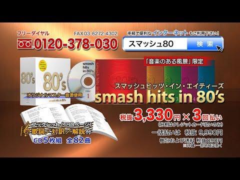 【smash hits in 80s】CD5枚組  全82曲             ご注文はこちら⇒ http://www.um3.jp/shop/g/g05956/