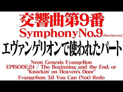 【クラシック音楽:交響曲第9番】エヴァンゲリオン24話、ヱヴァ:Qで流れたパート【渚カヲル】