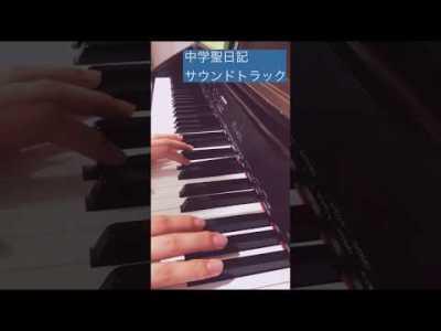 中学聖日記 サウンドトラック 耳コピ ピアノ