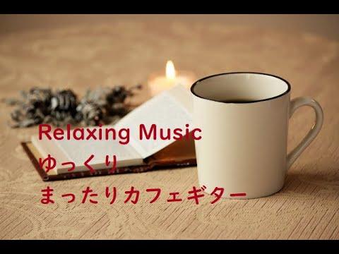 リラックス&癒し音楽・まったりゆっくりBGM・カフェミュージック風ギター(Relaxing Guitar Music)
