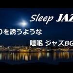 【睡眠用BGM ジャズ】眠りを誘うような リラックスできる音楽 睡眠 ジャズBGM – 心身の緊張を解きリラックス 眠気を促し熟睡へ