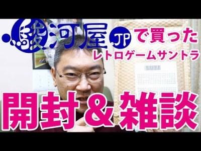【開封雑談】駿河屋.JPで買ったレトロゲームサントラCDを開封しながら悶絶雑談!