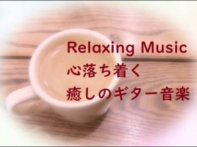心落ち着く音楽・癒しのギターBGM・リラックスカフェミュージック(Relaxing CafeStyle Guitar Music)
