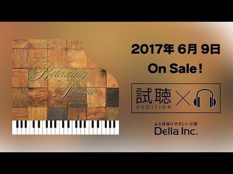 【癒しのBGM】リラクシング・ピアノ~ベスト ジブリ・コレクション(Della Inc.)