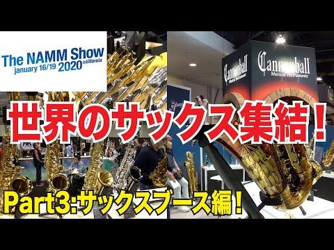 【Part3】世界中のサックスが集結!あの有名人も登場!NAMM Show 2020 サックスブース編!