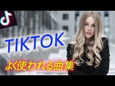 【TikTok】 よく使われる曲集 2019年《超高音質》【 人気曲☆EDM R&B POP 洋楽 😍 】Part 4