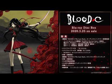 BLOOD-C Blu-ray Disc BOX 特典オリジナルドラマCD番外篇「おくらほま」試聴動画