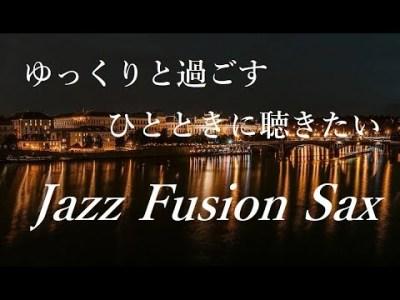 ゆっくりと過ごすひとときに聴きたい ジャズ フュージョン サックス|リラックスタイム, 作業用, 勉強用|Jazz Fusion Sax #Jazz