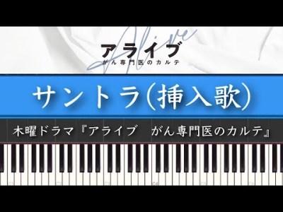 ドラマ『アライブ がん専門医のカルテ(サントラ)』挿入歌 ピアノカバー
