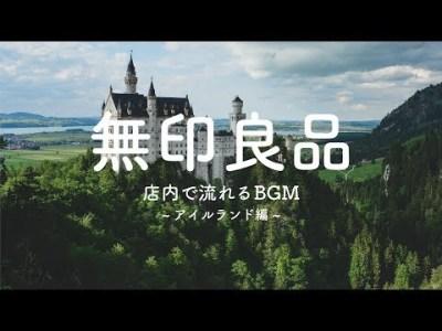 【MUJI】無印良品の店内で流れるBGM ~アイルランド編~ アイリッシュケルト音楽