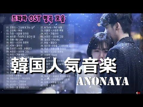 韓国バラード♥♥ドラマOSTー人気音楽2020 anonaya