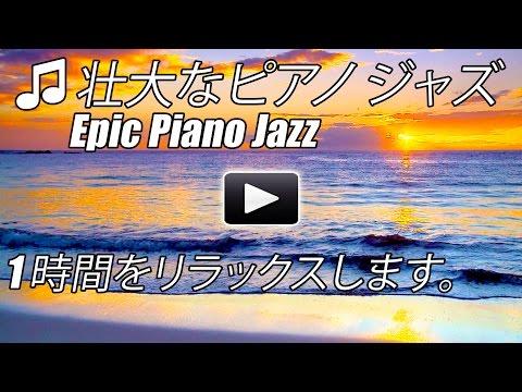 ピアノのジャズ音楽滑らかなロマンチックな曲インストゥルメンタル古典的な時間リラックス リラックスした勉強研究 – Epic Piano Jazz Music
