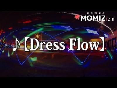 【フリーBGM・ジャズ風】オシャレ風でノリのいい曲「Dress Flow」【音楽素材】/free music
