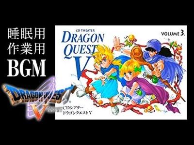 【ドラゴンクエスト5(VOLUME3)】CDシアター(ドラマCD)睡眠用・作業用BGM