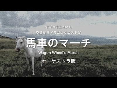 馬車のマーチ 〜 交響組曲ドラゴンクエストIV フルオーケストラバージョン