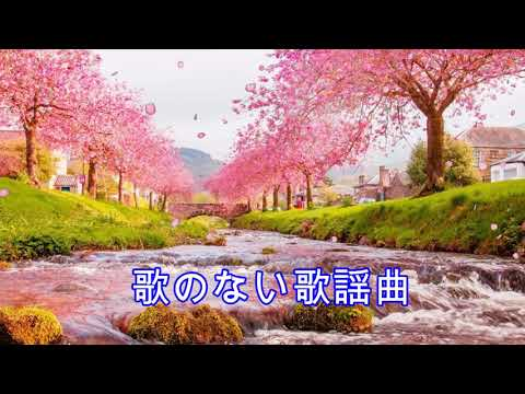 【BGM・歌のない歌謡曲 ムード歌謡の世界 VOL 3】1時間 live 1