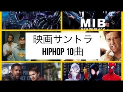 映画サントラ HIPHOP オススメ10曲