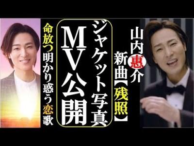 山内惠介の新曲残照ジャケット写真とミュージックビデオ公開!心を灯す残照の光で夕暮れ時を表現した各4タイプ!
