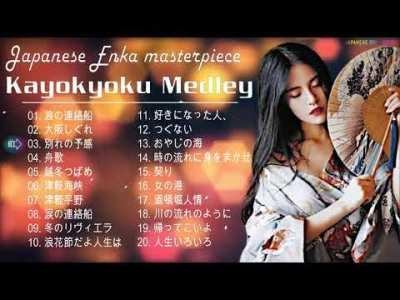 日本演歌 の名曲 歌謡曲メドレー ♥♥♥日本演歌 の名曲 歌謡曲メドレー 70,80,90年代 ♥♥♥