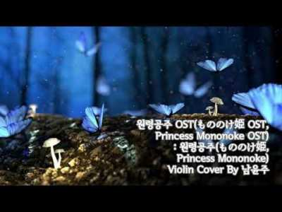 원령공주 OST(もののけ姫 OST, Princess Mononoke OST) – 원령공주(もののけ姫, Princess Mononoke) Violin Cover