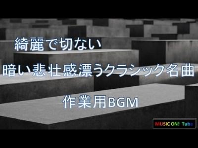 綺麗で切ない、暗い悲壮感漂うクラシック名曲:作業用BGM