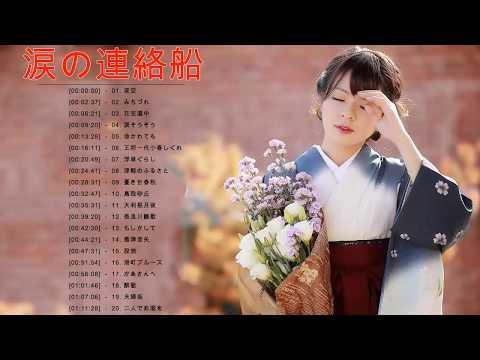 日本演歌經典 2020 ♥♥ 昭和演歌メドレー 歌謡曲 ♥♥ 懐メロ歌謡曲 100 盛り場演歌メドレー