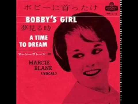 ボビーに首ったけ/マーシー・ブレーン