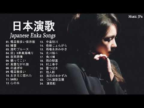 70年代、80年代、90年代の日本の音楽昭和演歌メドレーlove愛と懐かしさを忘れられない感情についての歌