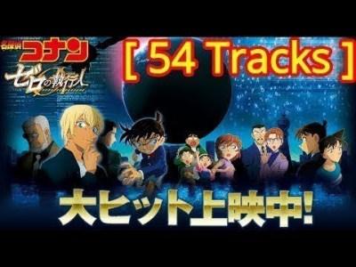 名探偵コナンムービー22フルサウンドトラック OST Detective Conan Movie 22 Full Sound Tracks