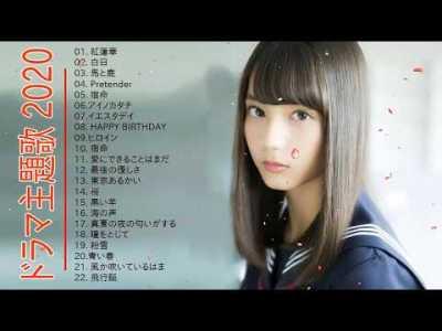 ドラマ主題歌 2020 最新 挿入歌 邦楽 メドレー ♥♥♥ 名曲J POPメドレー 日本の最高の歌メドレー