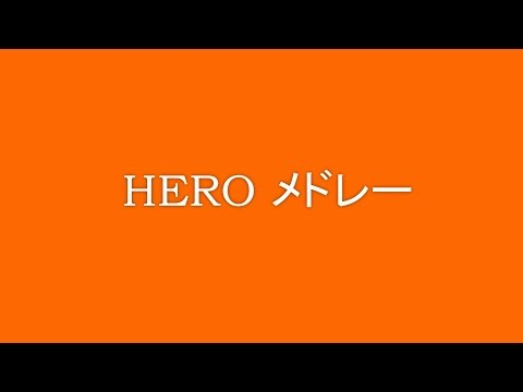 HEROメドレー〜「HERO」-Main Title-〜Out of Synch〜久利生のテーマ〜Action〜He is the Hero!〜*エレクトーン*