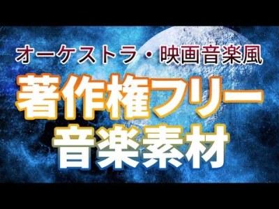 【著作権フリーBGM】オーケストラ・映画音楽風BGMまとめ【PeriTune】