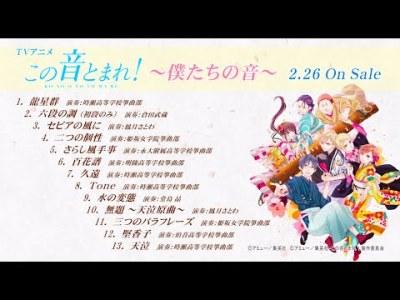 箏曲CDアルバム 全曲試聴動画【TVアニメ「この音とまれ!」〜僕たちの音〜】