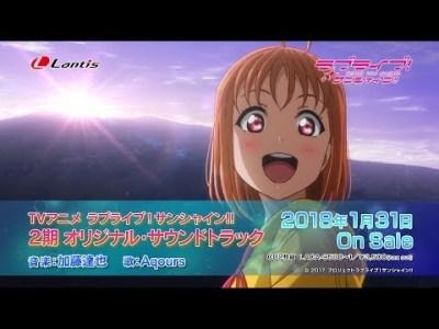 TVアニメ『ラブライブ!サンシャイン!!』2期オリジナルサウンドトラック CM