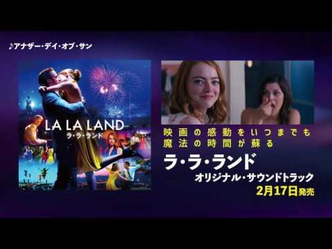 映画『ラ・ラ・ランド』サウンドトラック – アナザー・デイ・オブ・サン (LA LA LAND CAST)