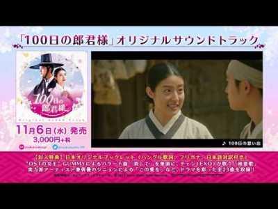ドラマ「100日の郎君様」オリジナルサウンドトラック 試聴PV