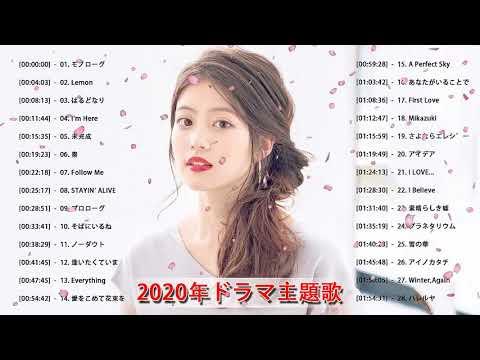 ドラマ主題歌 2020 最新 挿入歌 邦楽 メドレー ❤❤ 最新 挿入歌 邦楽 メドレー ❤❤ J-POP 邦楽 ベストヒット曲 メドレー年間ランキング