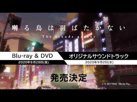映画『囀る鳥は羽ばたかない The clouds gather』 完全生産限定盤Blu-ray&DVD/オリジナルサウンドトラック発売告知
